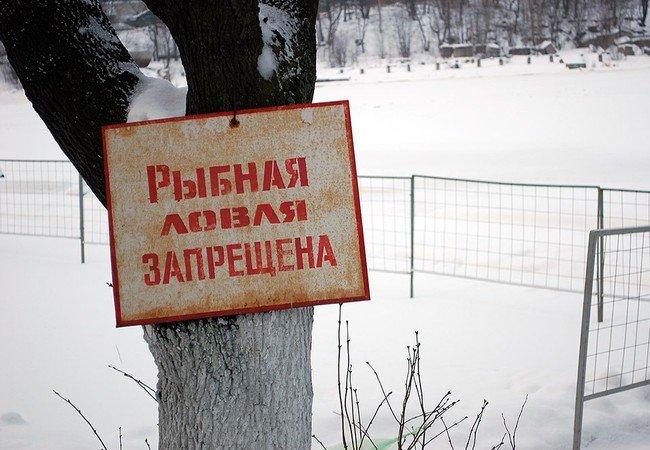 фото запрет на ловлю рыбы